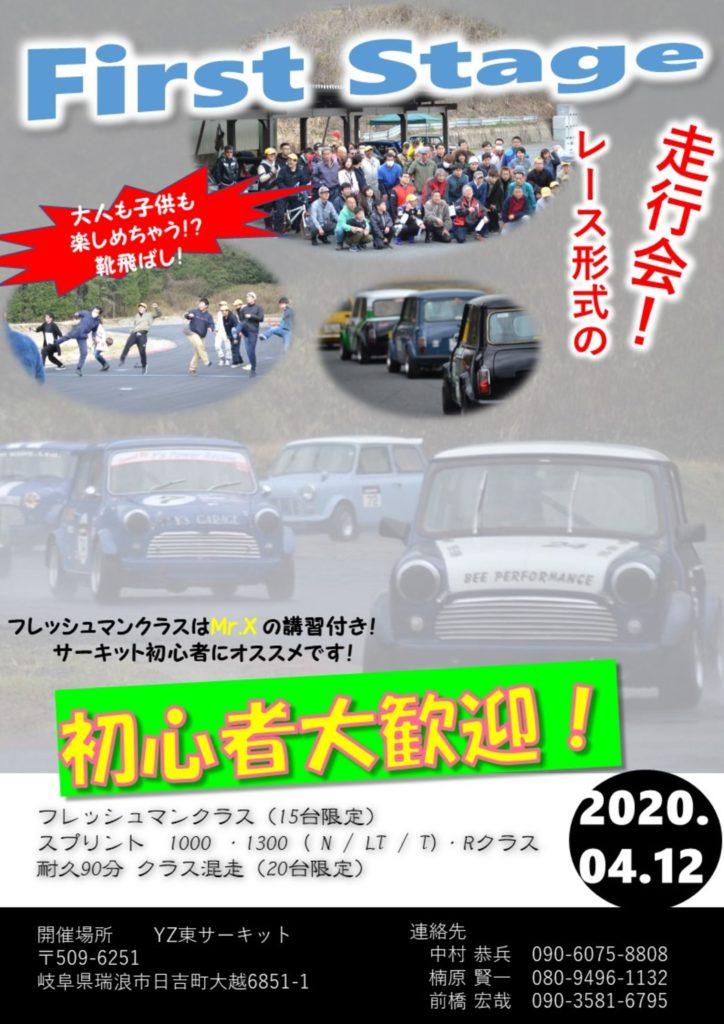 第19回First Stage 春の大運動会 ポスター