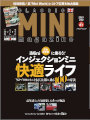 CLASSIC MINI MAGAZINE Vol.61 表紙